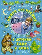 Книга для чтения в детском саду и дома