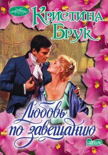 Брук К. - Любовь по завещанию обложка книги