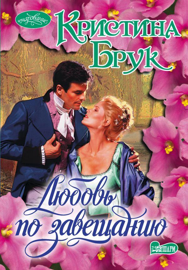 Любовь по завещанию Брук К.