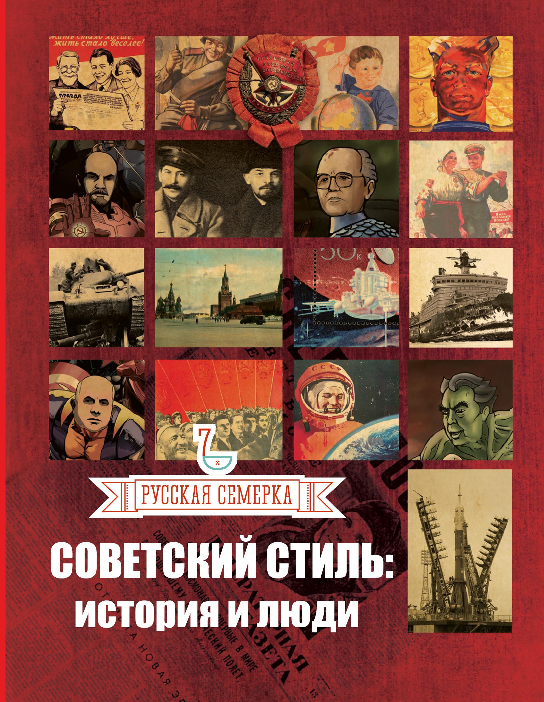 Советский стиль: история и люди ( Плешанов Алексей  )