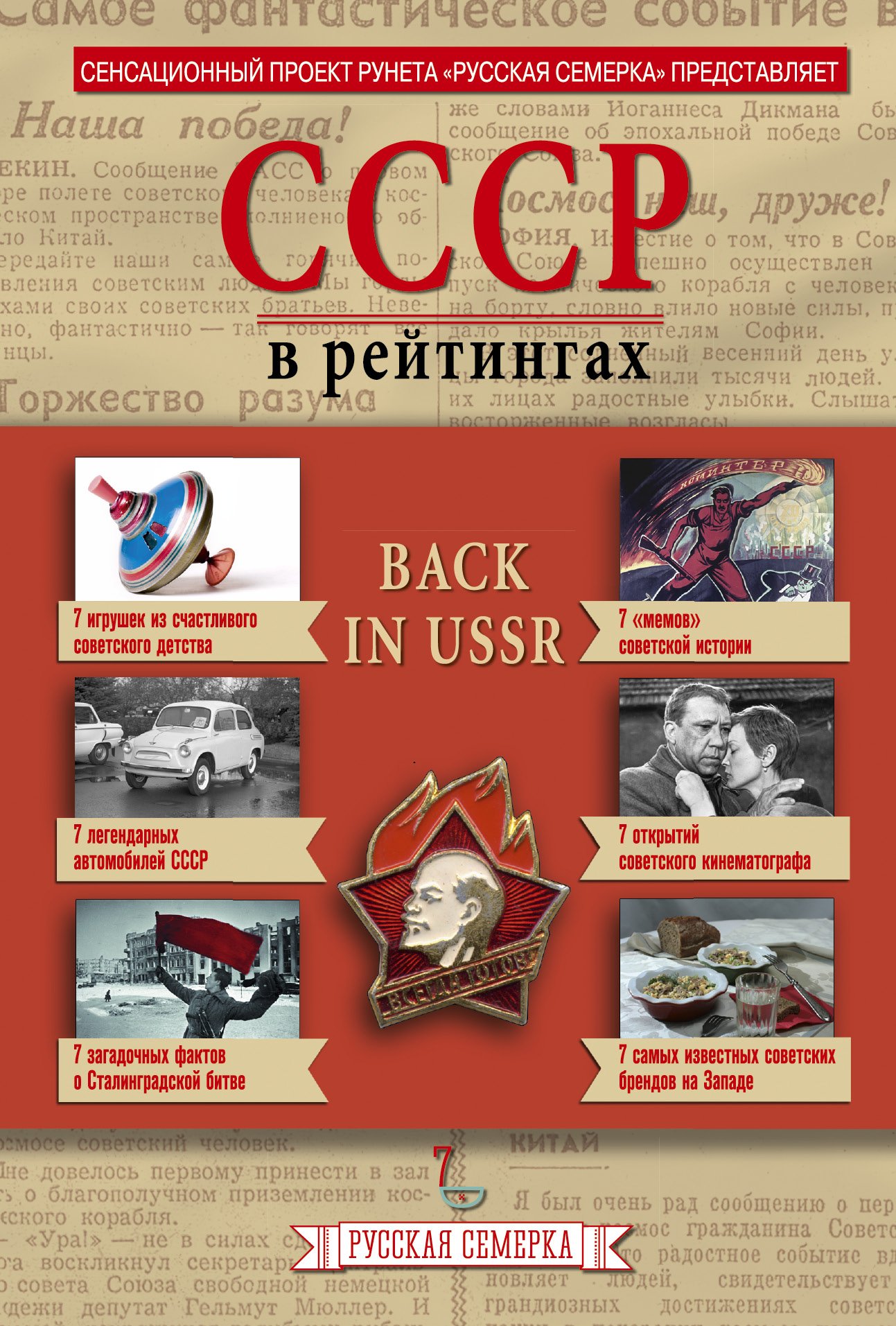 История СССР в рейтингах ( .  )