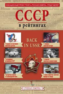 . - История СССР в рейтингах обложка книги