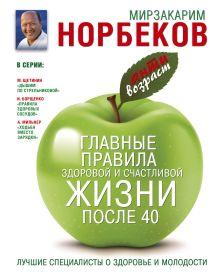 Норбеков М.С. - Главные правила здоровой и счастливой жизни после 40 обложка книги