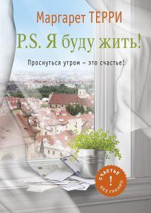 Терри М. - P.S. Я буду жить обложка книги