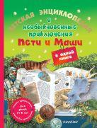 Детская энциклопедия и необыкновенные приключения Пети и Маши в одной книге