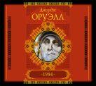 1984 (на CD диске)
