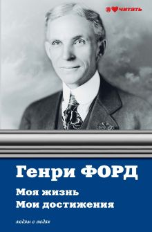 Форд Г. - Моя жизнь. Мои достижения обложка книги