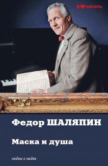 Шаляпин Ф. - Маска и душа обложка книги