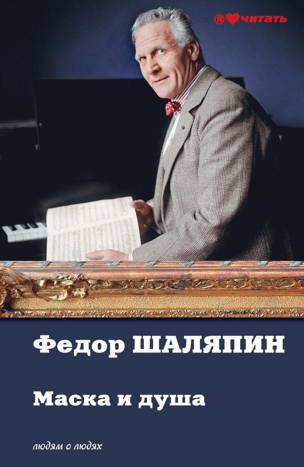Маска и душа Шаляпин Ф.