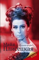 Баганова Мария - Майя Плисецкая' обложка книги