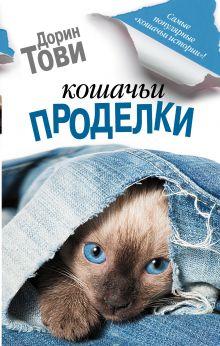 Тови Д. - Кошачьи проделки обложка книги