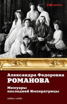 Романова Александра Федоровна - Мемуары последней императрицы обложка книги