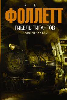 Гибель Гигантов обложка книги