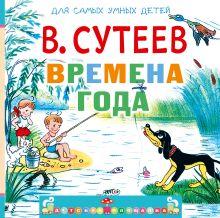 Сутеев В.Г. - Времена года (с вопросами и заданиями) обложка книги