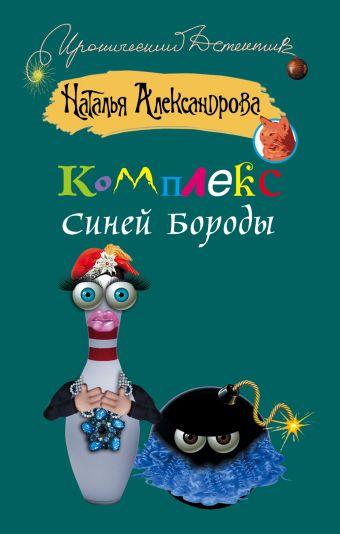 Комплекс Синей Бороды Александрова Наталья