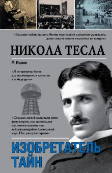 Тесла Н. - Никола Тесла обложка книги