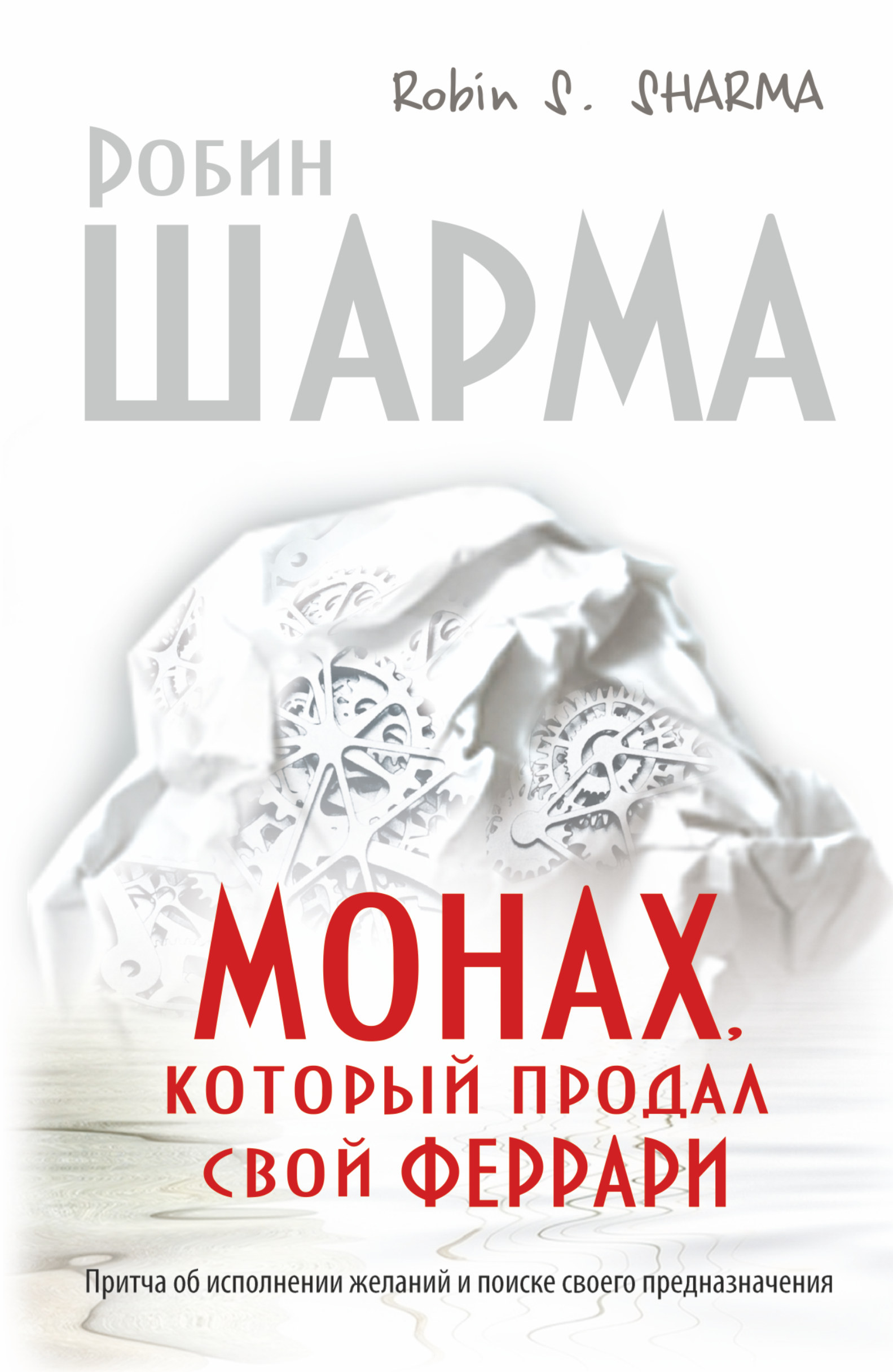 РОБИН ШАРМА МОНАХ КОТОРЫЙ ПРОДАЛ СВОЙ ФЕРРАРИ СКАЧАТЬ БЕСПЛАТНО