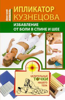 Ипликатор Кузнецова. Избавление от боли в спине и шее обложка книги