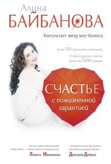 Байбанова Алина - Счастье с пожизненной гарантией обложка книги