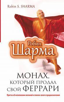 Шарма Р. - Монах, который продал свой феррари. Притча об исполнении желаний и поиске своего предназначения обложка книги