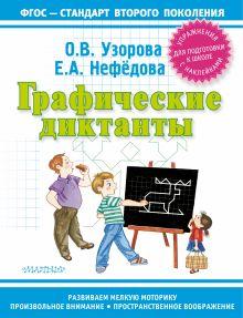 Узорова О.В. - Графические диктанты обложка книги