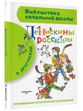 Драгунский В.Ю. Денискины рассказы художественные книги росмэн драгунский в ю денискины рассказы