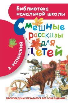 Успенский Э.Н. - Смешные рассказы для детей обложка книги