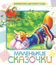 Толстой А.Н. - Маленькие сказочки обложка книги
