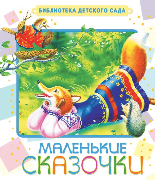 Маленькие сказочки Толстой А.Н.