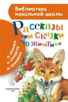 Бианки В.В., Пришвин М.М. и др. - Рассказы и сказки о животных обложка книги