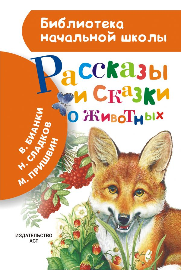 Рассказы и сказки о животных Бианки В.В., Пришвин М.М. и др.