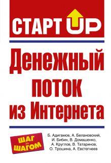 Адигамов Б. - Денежный поток из Интернета обложка книги