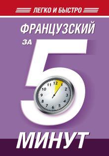 Путилина Н.В. - Французский за 5 минут! обложка книги