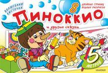 . - Волшебная кисточка: Пиноккио и другие сказки обложка книги