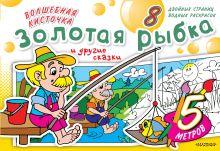 . - Волшебная кисточка: Золотая рыбка и другие сказки обложка книги