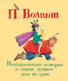 Волцит П.М. - Необыкновенные истории о самом лучшем папе на свете обложка книги