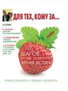 Бражко И.В. - Для тех, кому за...' обложка книги