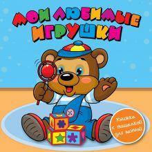 . - Мои любимые игрушки обложка книги