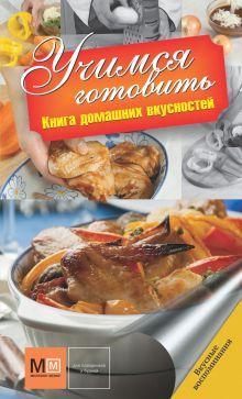 . - Учимся готовить обложка книги