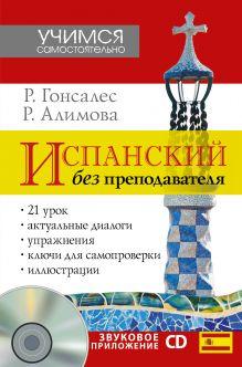 Гонсалес Р.А., Алимова Р.Р. - Испанский без преподавателя + CD обложка книги