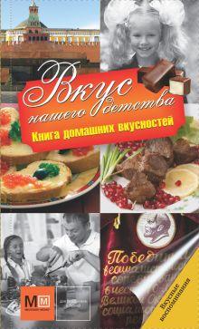 . - Вкус нашего детства. обложка книги