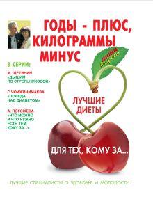 Тихонова И.С. - Годы - плюс, килограммы - минус обложка книги