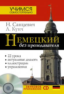 Санцевич Н.А., Кунч Л. - Немецкий без преподавателя + CD обложка книги