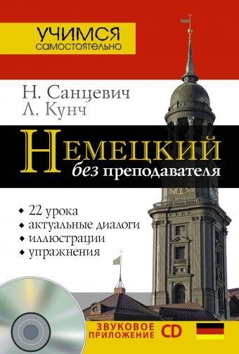 Немецкий без преподавателя + CD Санцевич Н.А., Кунч Л.