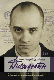 Подрабинек А.П. - Диссиденты обложка книги
