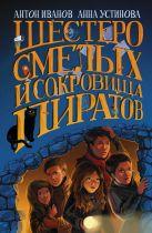 Антон Иванов, Анна Устинова - Шестеро смелых и сокровища пиратов' обложка книги