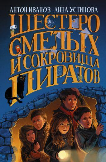 Шестеро смелых и сокровища пиратов Антон Иванов, Анна Устинова
