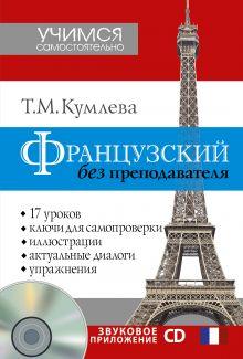 Кумлева Т.М. - Французский без преподавателя + CD обложка книги
