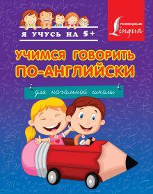 . - Учимся говорить по-английски. Для начальной школы обложка книги