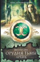 Шваб Виктория - Архив' обложка книги